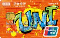 平安由你信用卡標準卡 普卡(銀聯)