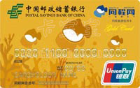 郵儲同程旅游信用卡 金卡(銀聯)