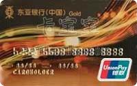 東亞中國標準人民幣 金卡