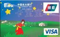 光大銀行如意三寶星星卡信用卡