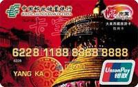 郵政銀行游中國-大美西藏旅游卡