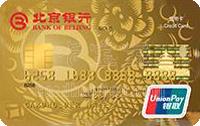 北京銀行標準信用卡 金卡