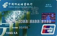 中國郵政儲蓄信用卡 普卡