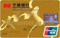 寧夏銀行如意貸記卡