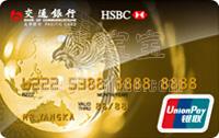 交通銀行標準信用卡 金卡(銀聯)