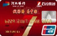 河北銀行石藥卡