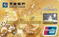 天津銀行香港旅游卡 金卡