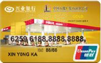 興業銀行興油信用卡 金卡