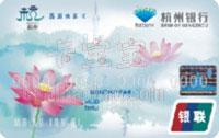 杭州銀行西湖休閑卡 普卡