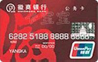 徽商銀行公務卡 普卡