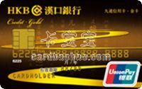 漢口銀行九通信用卡.分期付款卡 金卡(銀聯)