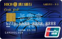 漢口銀行九通信用卡.車卡 普卡(銀聯)