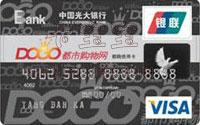 光大銀行福州都購信用卡