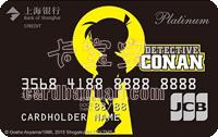 上海銀行柯南信用卡(黃色鑰匙孔)白金卡(JCB)