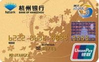 杭州銀行公務卡