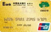 光大長百存貸合一聯名信用卡