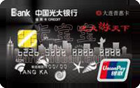 光大銀行大連普惠旅游IC白金信用卡