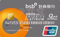 包商銀行經典白金卡(銀聯)