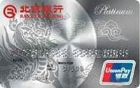 北京銀行銀聯世界白金卡