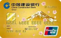 建設銀行龍卡日本旅行金卡(銀聯)