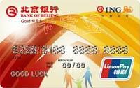 北京銀行中荷人壽聯名卡