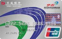 交通銀行伊利信用卡 普卡(銀聯)