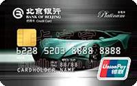 北京銀行樂駕卡 白金卡(銀聯)