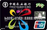 農業銀行信用卡優卡 黑色