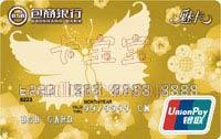 包商銀行魅卡 金卡(銀聯)