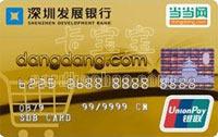 深圳發展銀行當當卡 金卡