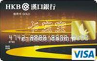 漢口銀行九通信用卡.VISA美元卡 金卡(VISA)