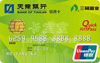 天津銀行三箭聯名卡 普卡(銀聯)