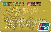 深圳發展銀行解百聯名卡 金卡
