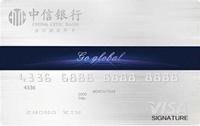 中信銀行全幣通信用卡 白金卡