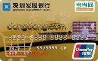 深圳發展銀行當當信用卡 金卡