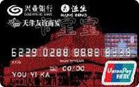 興業銀行天津友誼聯名信用卡 銀聯普卡