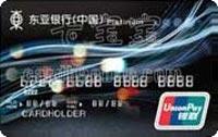 東亞中國標準人民幣白金信用卡