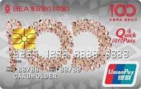 東亞銀行百家網點紀念版IC卡