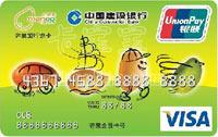 建設銀行芒果旅行信用卡 VISA普卡