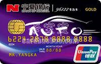 寧夏銀行96122車友卡-紫色芳香版 金卡(銀聯)