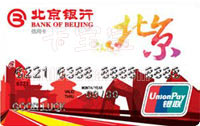 北京銀行北京卡 普卡