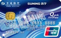 交通銀行太平洋蘇寧電器信用卡 普卡(銀聯)
