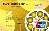 光大銀行中影聯名信用卡 金卡(銀聯)