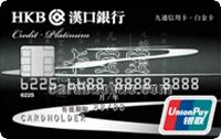 漢口銀行九通信用卡.白金卡(銀聯)