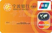 寧波銀行萬事達匯通國際卡