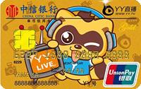 中信銀行YY直播聯名卡 金卡(銀聯)
