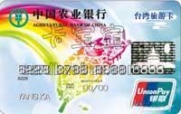 農業銀行金穗臺灣旅游卡