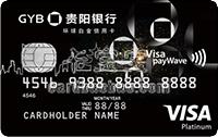 貴陽銀行VISA白金卡