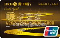 漢口銀行九通信用卡.汽車分期卡 金卡(銀聯)