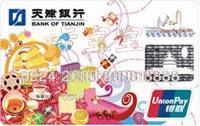 天津銀行香港旅游卡 普卡